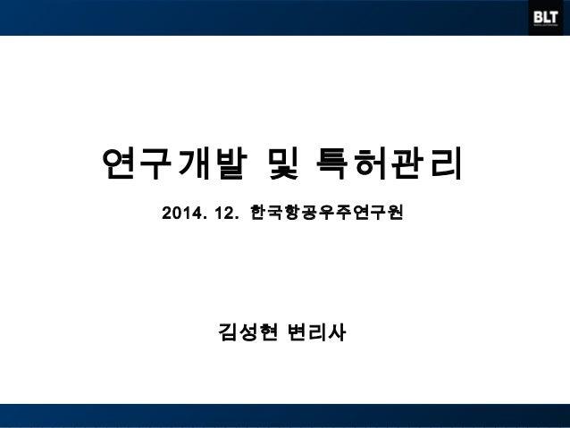 연구개발 및 특허관리 2014. 12. 한국항공우주연구원 김성현 변리사
