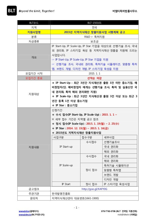 [BLT] 2015년 정부지원사업 01월 ~ 02월 Slide 2