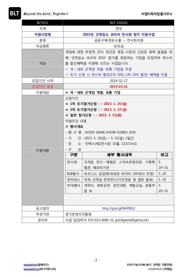 [BLT] 2015년 정부지원사업 01월 ~ 02월 Slide 3