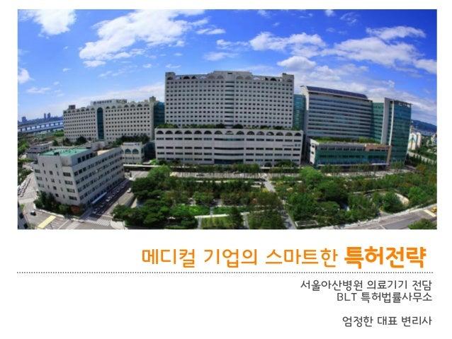 BLT patent & law firm 메디컬 기업의 스마트한 특허전략 서울아산병원 의료기기 전담 BLT 특허법률사무소 엄정한 대표 변리사