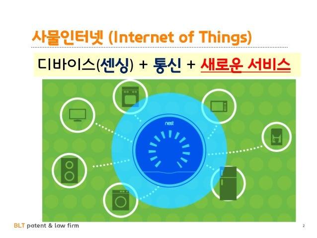 [BLT] 고벤처포럼(2017.05.30.) Startup&IP IOT스타트업 특허전략 Slide 2