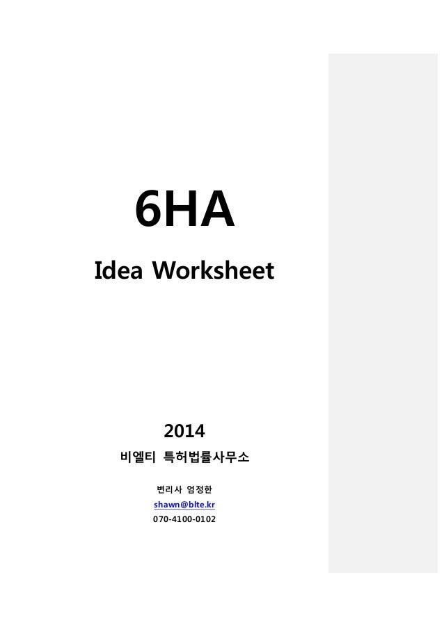 6HA Idea Worksheet 2014 비엘티 특허법률사무소 변리사 엄정한 shawn@blte.kr 070-4100-0102