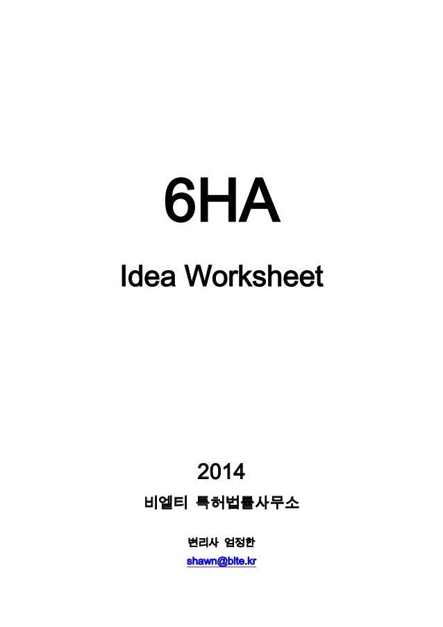 6HA Idea Worksheet 2014 비엘티 특허법률사무소 변리사 엄정한 shawn@blte.kr