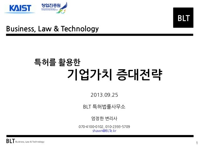 BLT Business, Law & Technology  특허를 활용한  기업가치 증대전략 2013.09.25 BLT 특허법률사무소 엄정한 변리사 070-4100-0102, 010-2393-5709 shawn@BLTe....