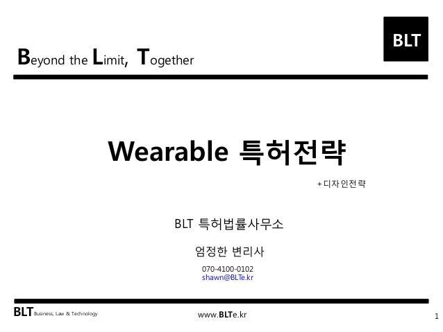 BLT  BLT  Business, Law & Technology  www.BLTe.kr  Wearable 특허전략  1  BLT 특허법률사무소  엄정한 변리사  070-4100-0102  shawn@BLTe.kr  +...
