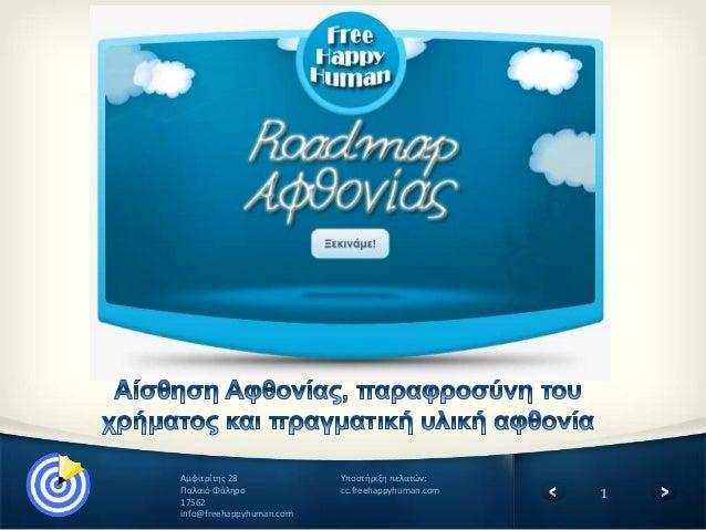 1 Υποστήριξη πελατών: cc.freehappyhuman.com Αμφιτρίτης 28 Παλαιό Φάληρο 17562 info@freehappyhuman.com