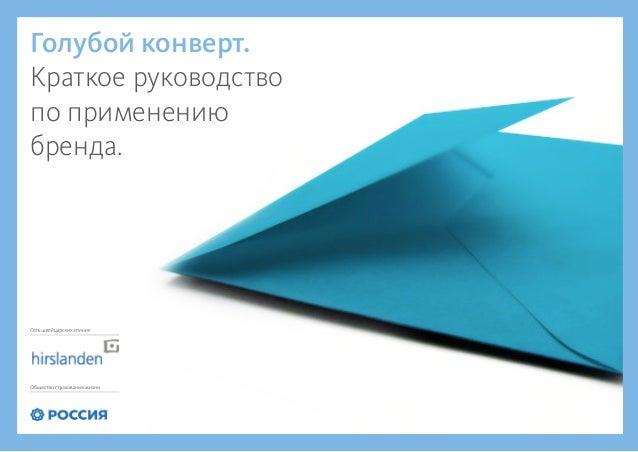 Голубой конверт. Краткое руководство по применению бренда.