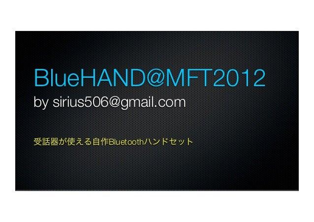 BlueHAND@MFT2012by sirius506@gmail.com受話器が使える自作Bluetoothハンドセット