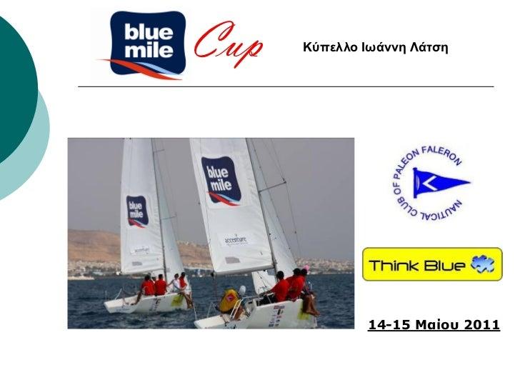 Cup   Κύπελλο Ιωάννη Λάτση              14-15 Μαίου 2011