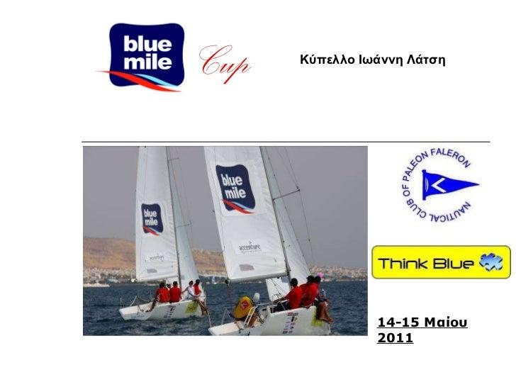 Κύπελλο Ιωάννη Λάτση 14-15  Μαίου 2011 Cup