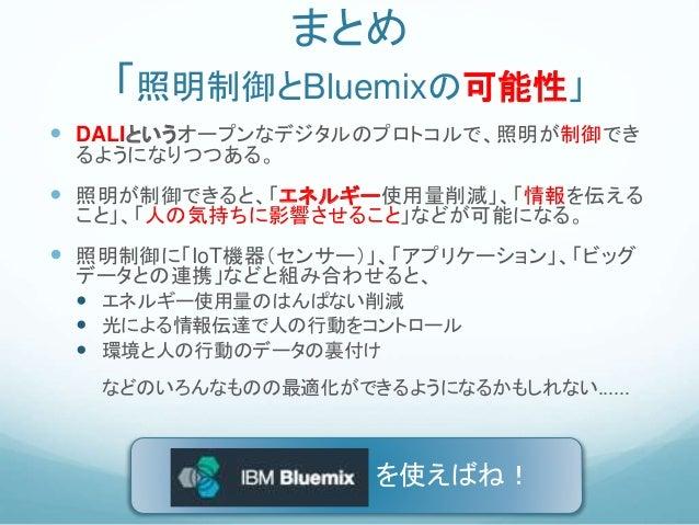 照明制御とBluemixの可能性