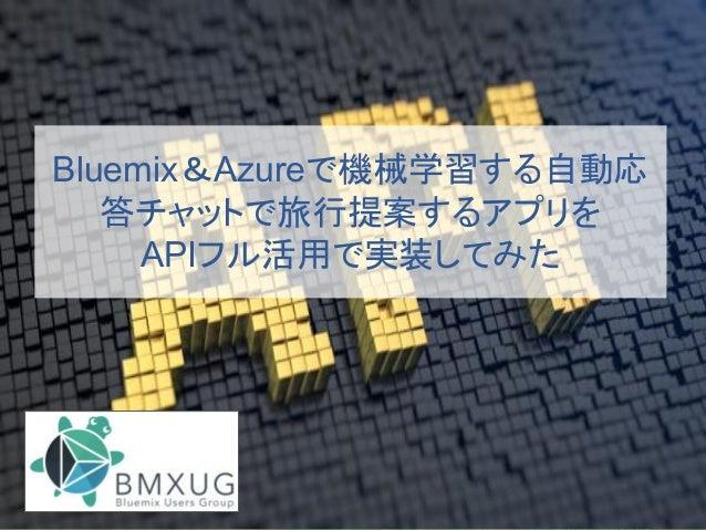 Bluemix&Azureで機械学習する自動応 答チャットで旅行提案するアプリを APIフル活用で実装してみた