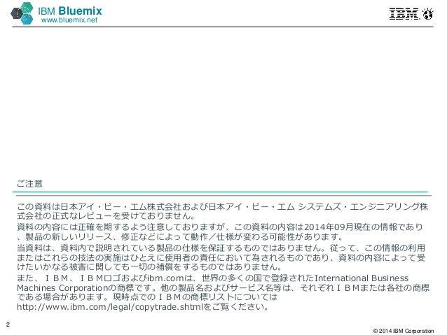 BluemixとIBM DevOps Servicesで始めるアプリケーション開発 Slide 2