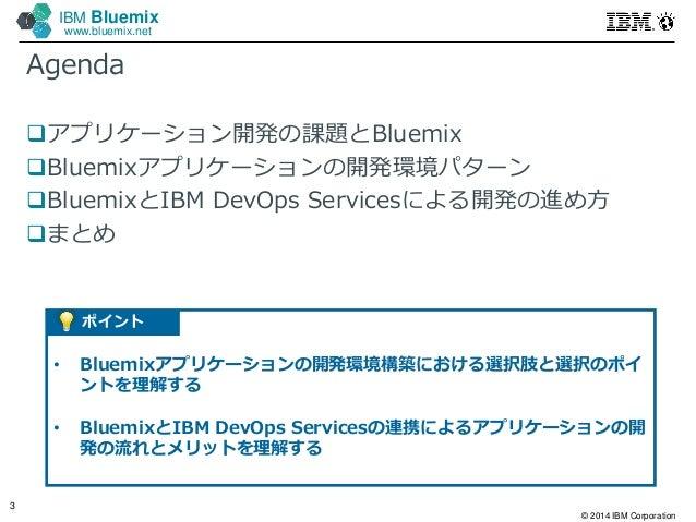 BluemixとIBM DevOps Servicesで始めるアプリケーション開発 Slide 3