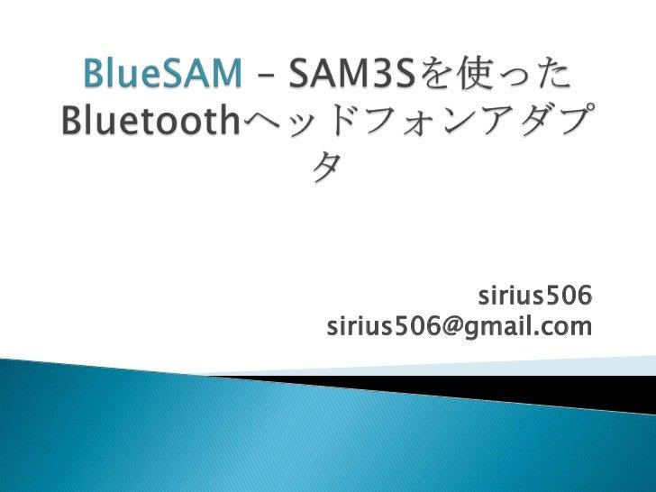 BlueSAM – SAM3Sを使ったBluetoothヘッドフォンアダプタ<br />sirius506sirius506@gmail.com<br />
