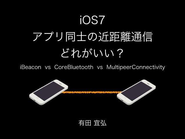 今日の話はこっち  iBeacon ? CoreBluetooth ? MultipeerConnectivity ?