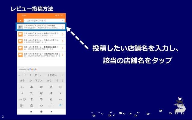 Bmapsバリアフリー情報の投稿方法 Slide 3