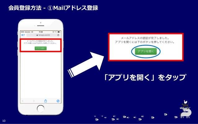 「アプリを開く」をタップ 10 会員登録方法 - ①Mailアドレス登録