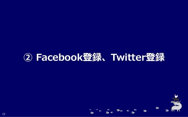 ② Facebook登録、Twitter登録 13