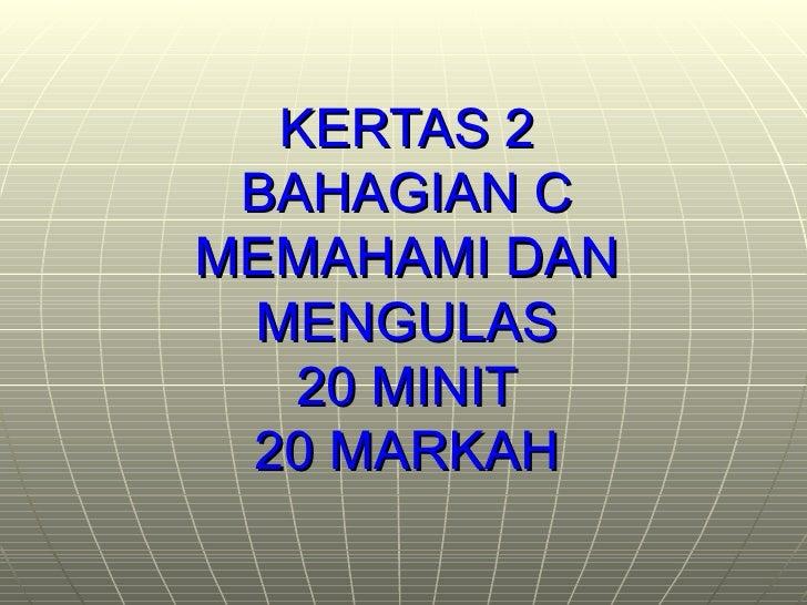 KERTAS 2 BAHAGIAN CMEMAHAMI DAN MENGULAS   20 MINIT 20 MARKAH