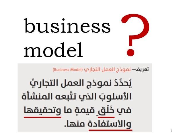 Business Model Canvas In Arabic - إبتكار نموذج العمل التجاري  Slide 2