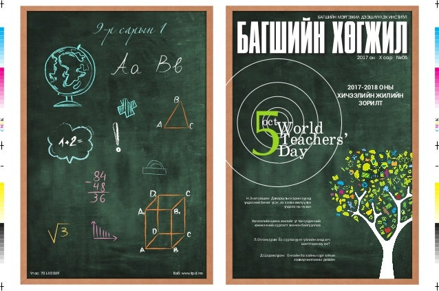 1 1 Утас: 7014 0069 Вэб: www.itpd.mn 2017 он X сар №05 БАГШИЙН МЭРГЭЖИЛ ДЭЭШЛҮҮЛЭХ ИНСТИТУТ 5oct World Day Teachers' Л.Отг...