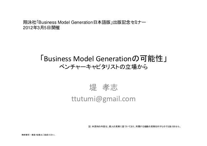 翔泳社「Business Model Generation日本語版」出版記念セミナー                   Generation日本語版」出版記念セミナ2012年3月5日開催           「BusinessModelG...