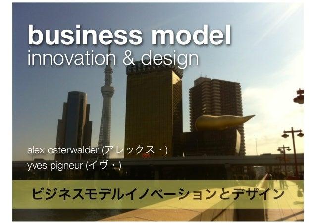 business modelinnovation & designalex osterwalder (アレックス・)yves pigneur (イヴ・)ビジネスモデルイノベーションとデザイン