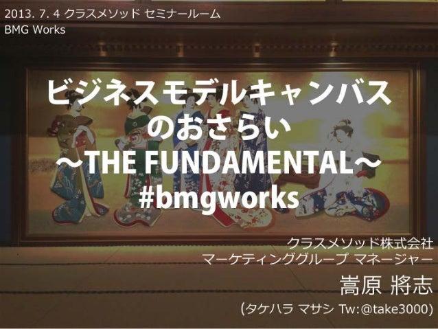 ビジネスモデルキャンバスおさらい #bmgworks