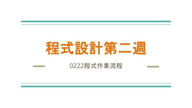 程式設計第二週 0222程式作業流程