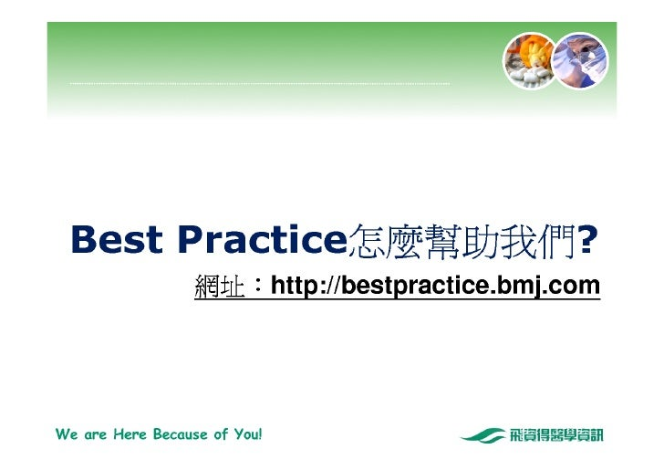 Best Practice 特色