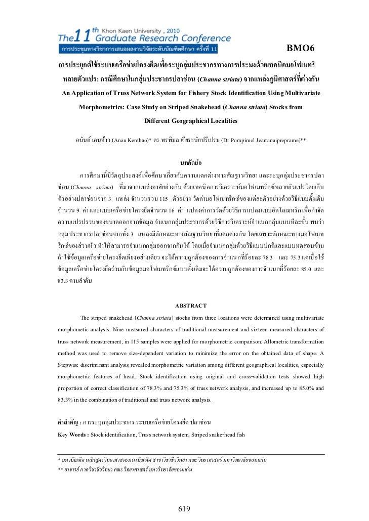 BMO6-1การประยุกตใชระบบเครือขายโครงยึดเพื่อระบุกลุมประชากรทางการประมงดวยเทคนิคมอโฟเมทริกซ หลายตัวแปร: กรณีศึกษาในกลุ...