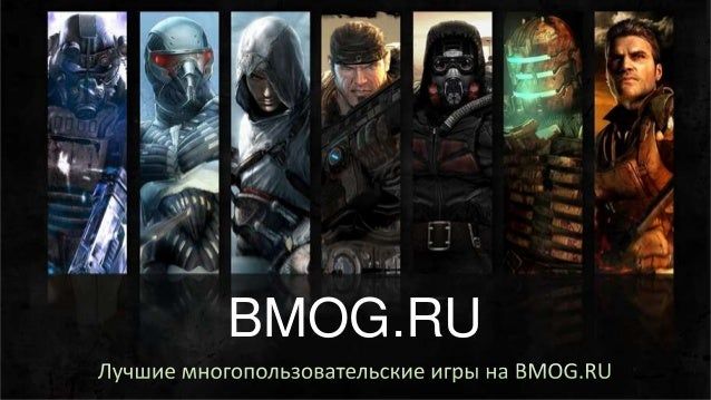 BMOG.RU