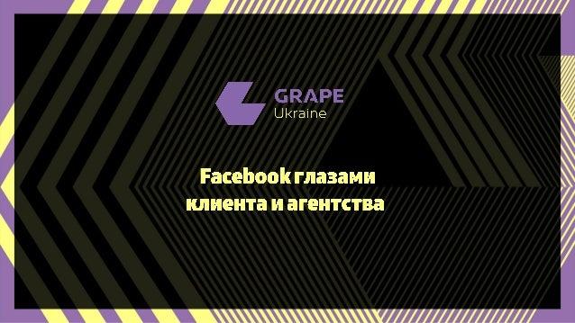 1 2 3 4 Facebook сегодня в Украине, основные цифры Органический охват - это не миф Data management в Facebook Тренды Faceb...