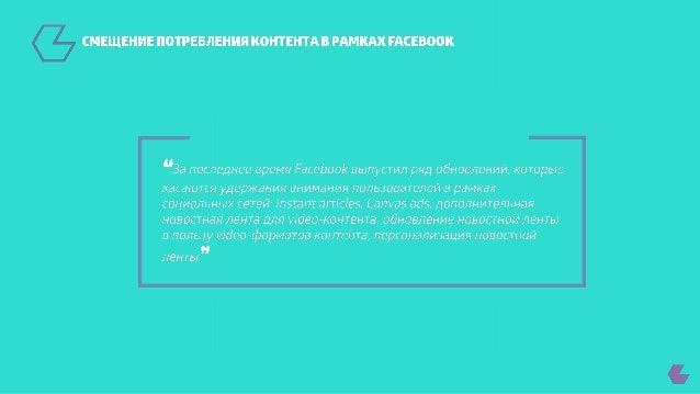 Ключевые метрики при работе с Facebook