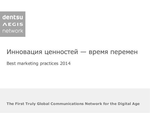 The First Truly Global Communications Network for the Digital Age Инновация ценностей — время перемен Best marketing pract...