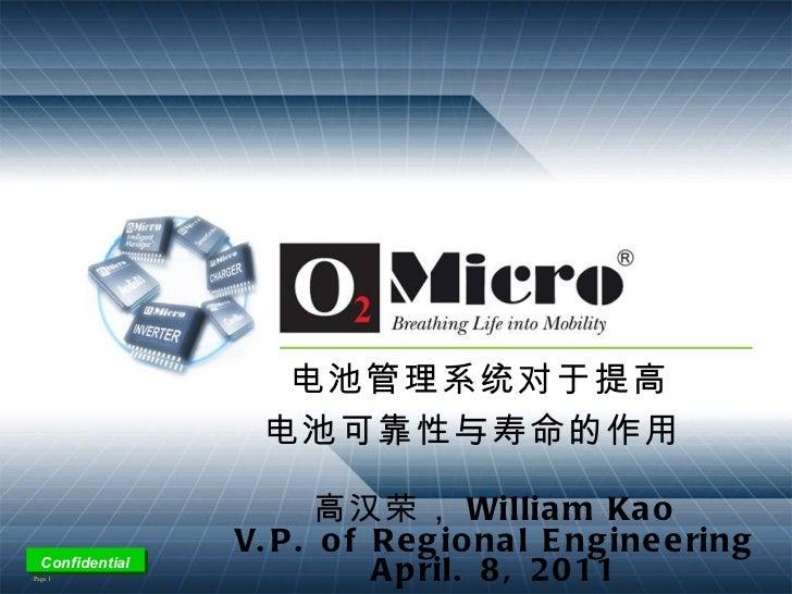 高汉荣 , William Kao V.P. of Regional Engineering April. 8, 2011 电池管理系统对于提高 电池可靠性与寿命的作用