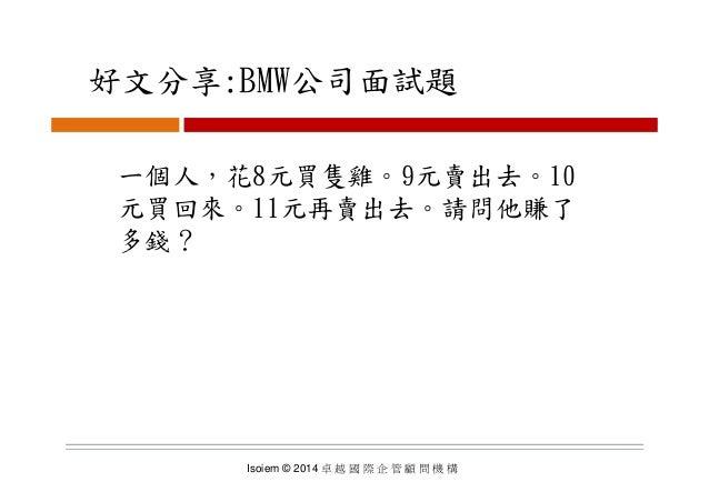 Bmw公司面試題 Slide 2