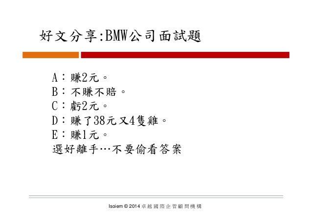 Bmw公司面試題 Slide 3