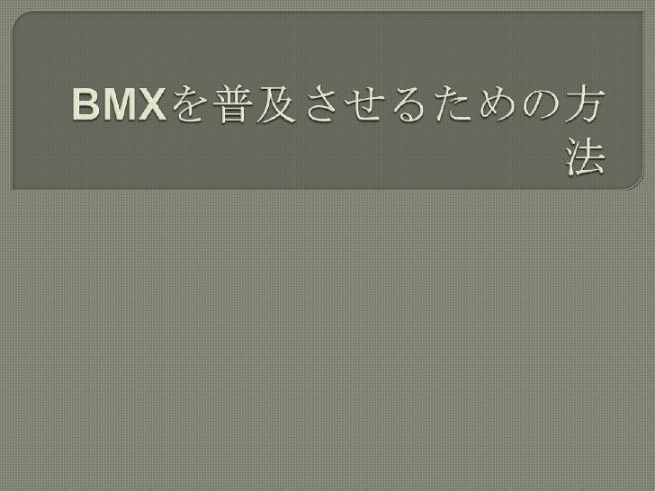 BMXを普及させるための方法<br />