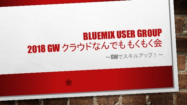 BLUEMIX USER GROUP 2018 GW GW