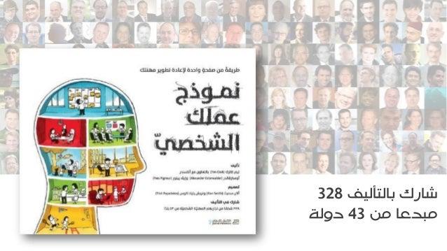 Business Model You (Arabic) - نموذج عملك الشخصي Slide 2