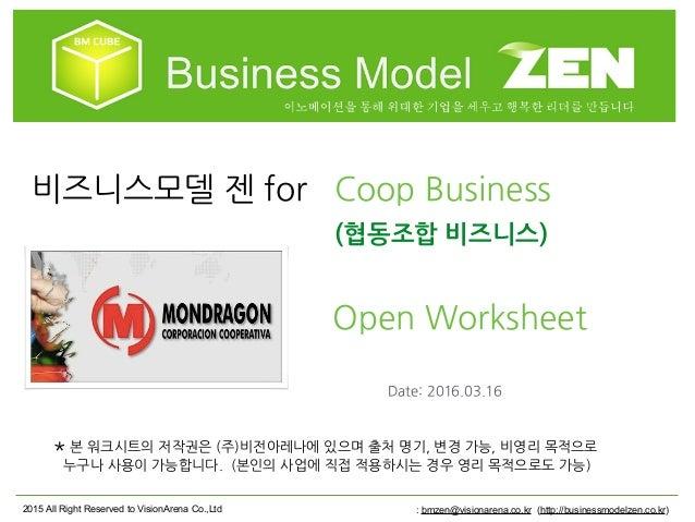 2015 All Right Reserved to VisionArena Co.,Ltd 관련 문의: bmzen@visionarena.co.kr (http://businessmodelzen.co.kr) 비즈니스모델 젠 for...
