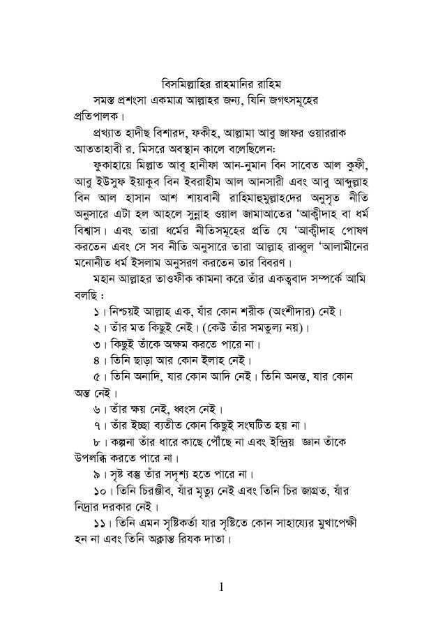 Bengali islam akeeda Slide 2