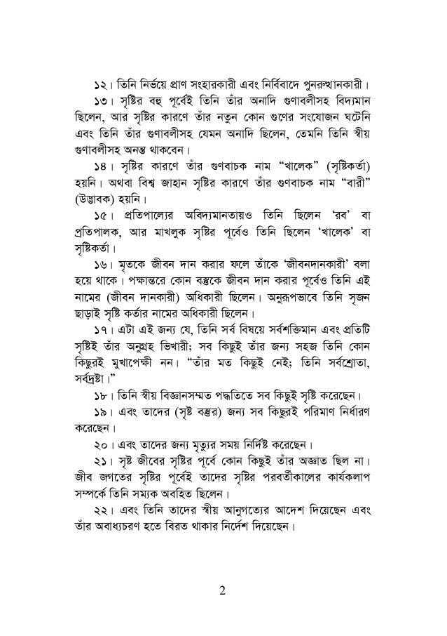Bengali islam akeeda Slide 3