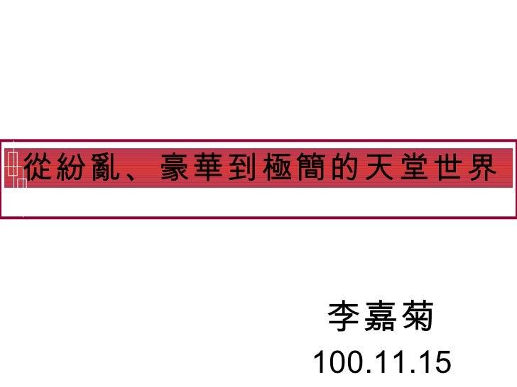 李嘉菊 100.11.15 從紛亂、豪華到極簡的天堂世界