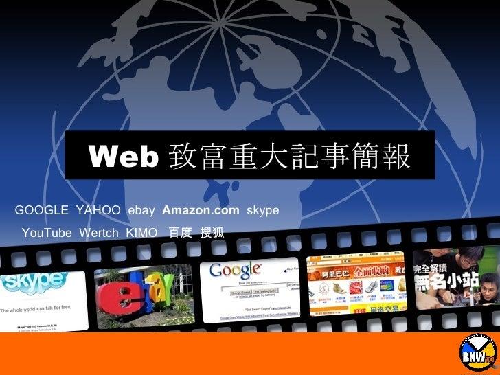 Web 致富重大記事簡報 GOOGLE  YAHOO  ebay  Amazon.com   skype YouTube  Wertch  KIMO  百度  搜狐