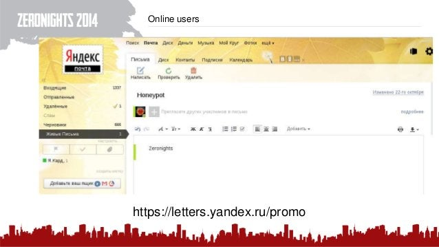 Online users https://letters.yandex.ru/promo