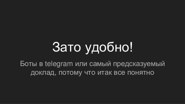 Зато удобно! Боты в telegram или самый предсказуемый доклад, потому что итак все понятно