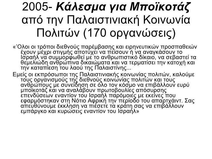 2005- Κάλεσμα για Μποϊκοτάζ    από την Παλαιστινιακή Κοινωνία      Πολιτών (170 οργανώσεις) «'Ολοι οι τρόποι διεθνούς παρέ...